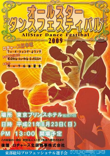 フェスティバル2009
