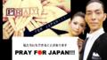 東日本大震災支援1