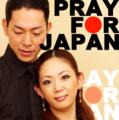 東日本大震災支援2