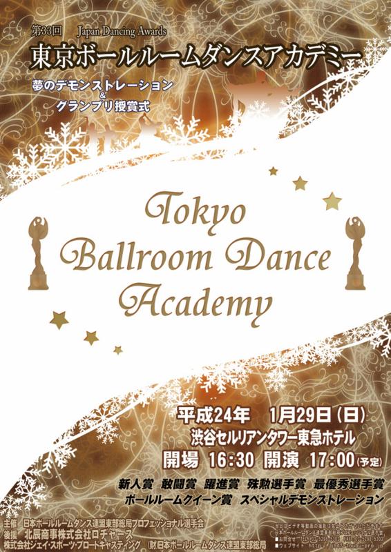 アカデミー2012