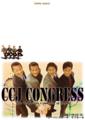 CCJコングレス2012a