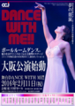 DANCE WITH ME!!大阪公演
