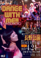DANCE WITH ME!!長野公演