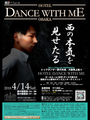 HOTEL DANCE WITH ME大阪