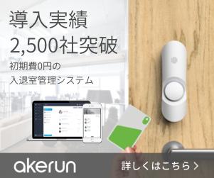 導入実績2,500社突破。初期費用0円の入退室管理システム。