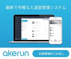 最新で手頃な入退室管理システムAkerun。初期日無料でお試し。