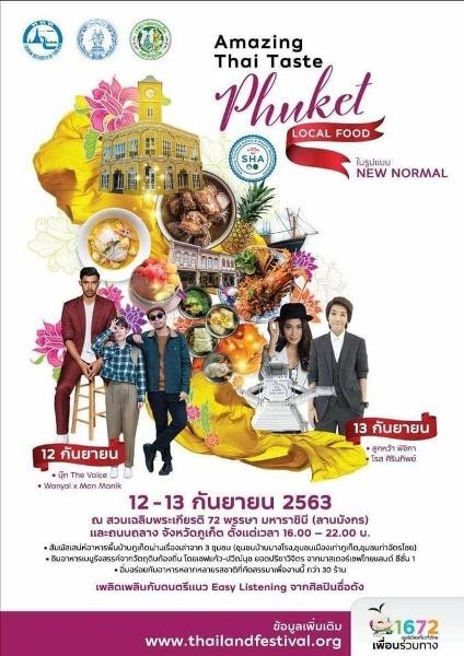 f:id:phuket_bluemarine:20200909123945j:plain
