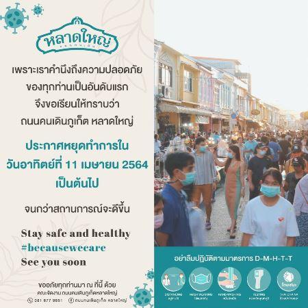 f:id:phuket_bluemarine:20210411120148j:plain