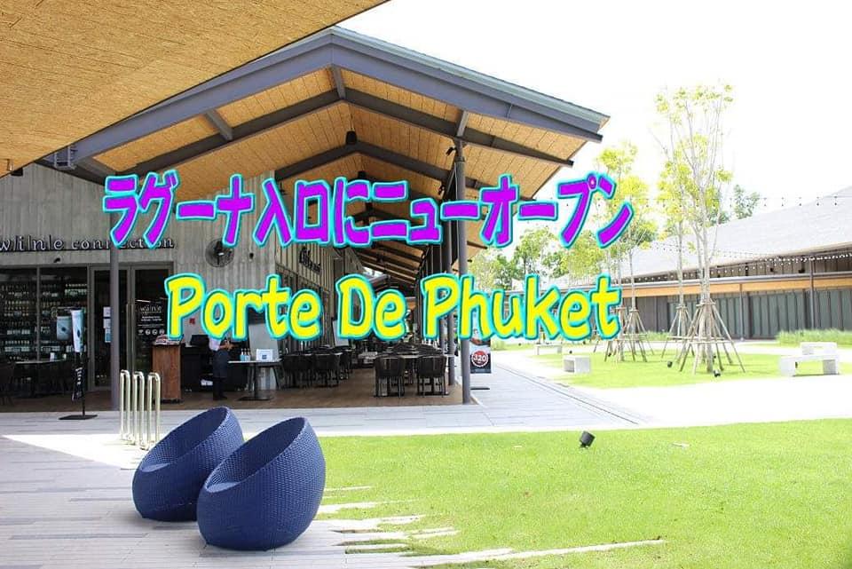 f:id:phukettown:20200828191152j:plain