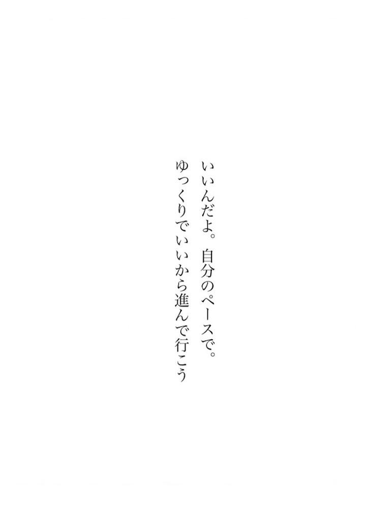 f:id:physical141yuko:20190108234838j:image