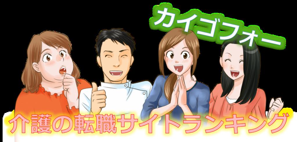 介護の転職サイト【カイゴフォー】
