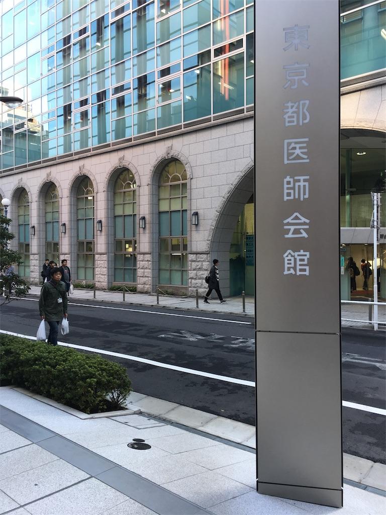 f:id:physioshimokitazawa:20161120121240j:image