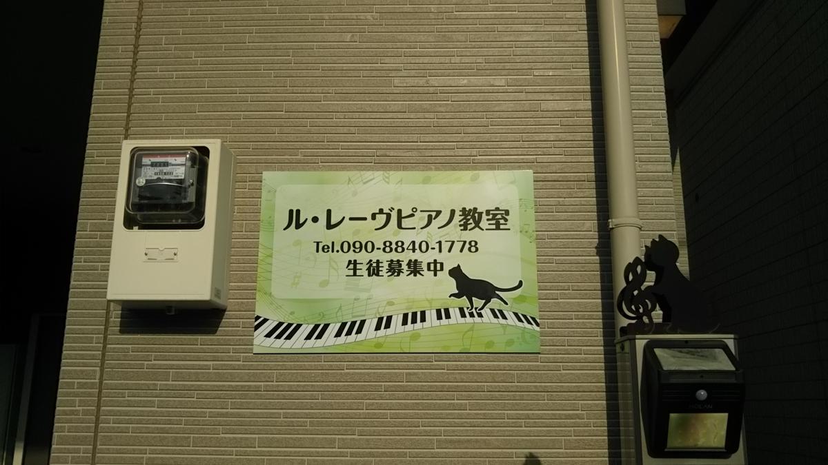 f:id:piano-tajimaasami:20200611120423j:plain