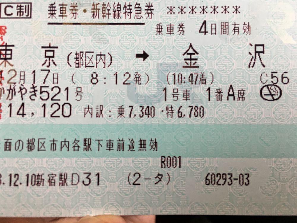 東京から金沢行きの切符