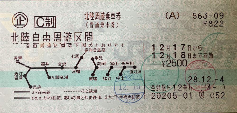 北陸周遊きっぷ