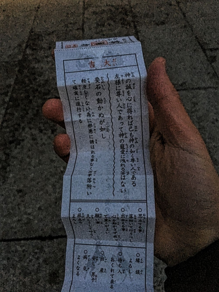 鹿島神宮のおみくじ