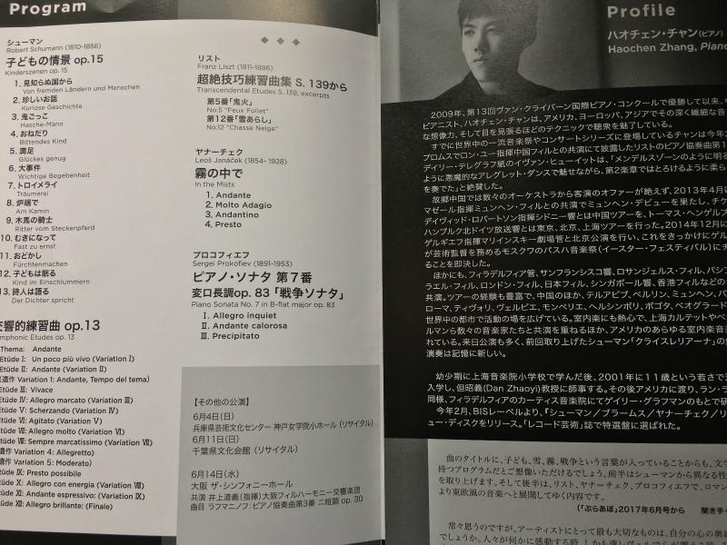 ハオチェン・チャンのピアノリサイタルのプログラム