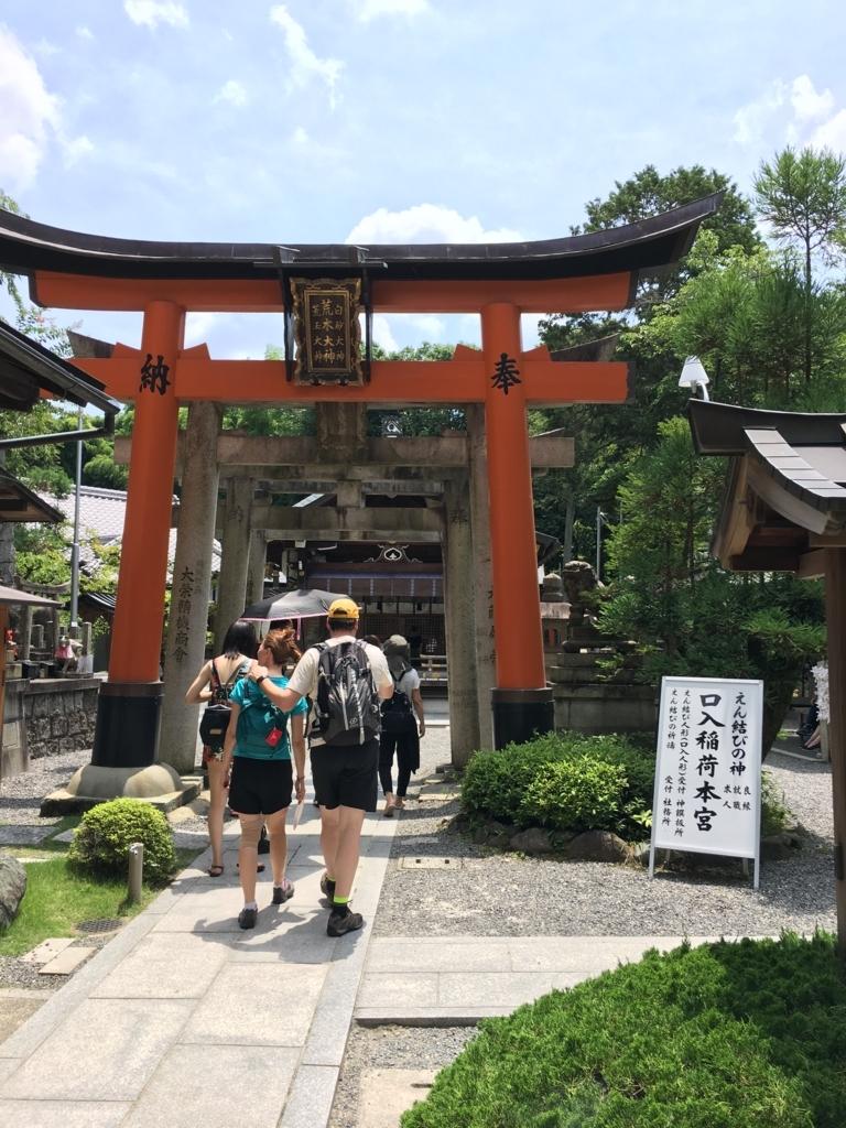 縁結びのお稲荷神社