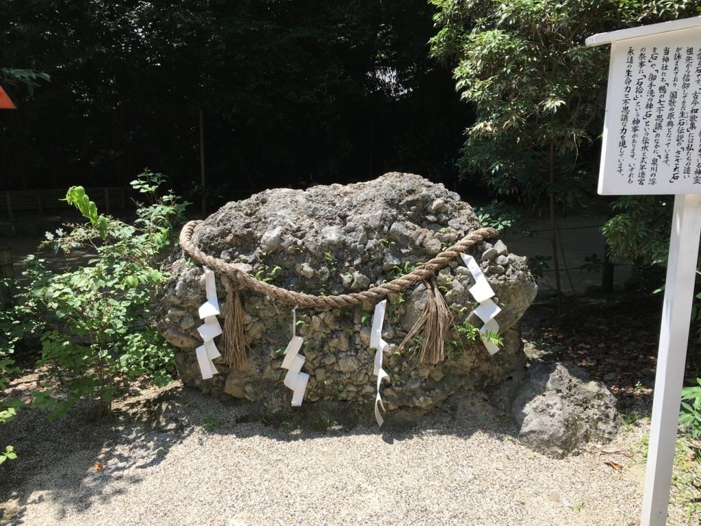 下鴨神社さざれ石