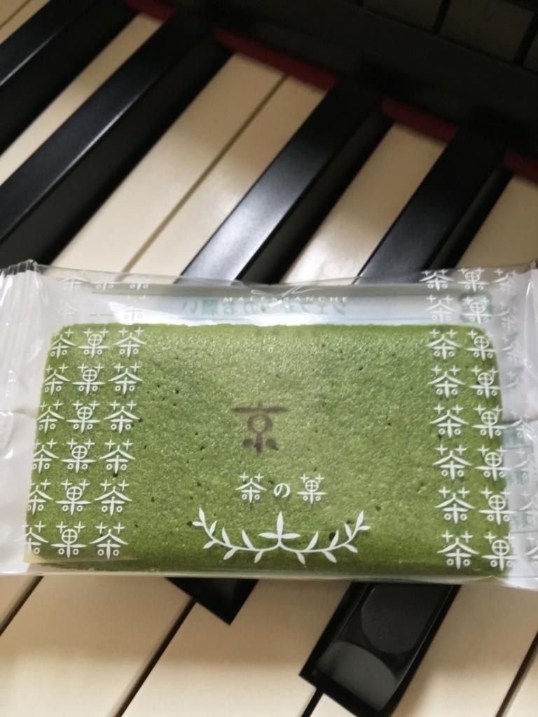 京都北山マールブランシュ お濃茶ラングドシャ 茶の菓