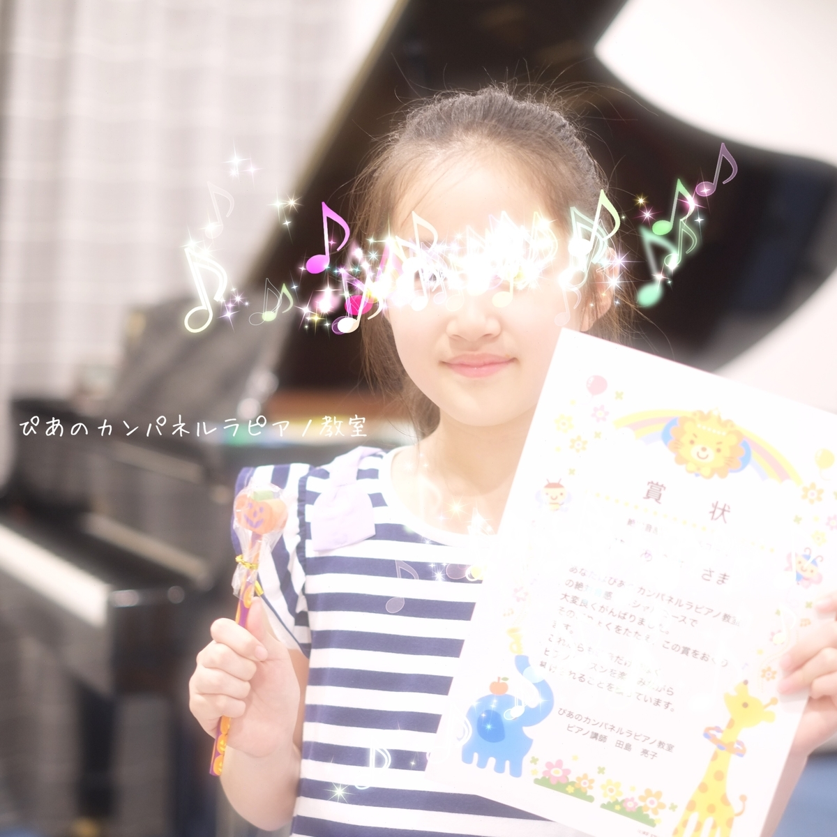 八幡西区黒崎ピアノ教室