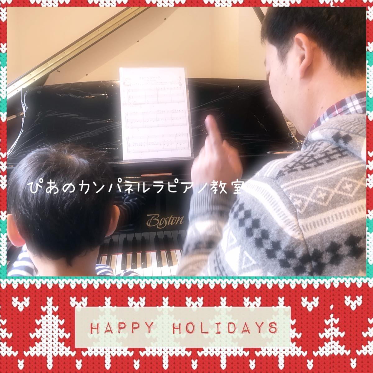 八幡西区ピアノ教室