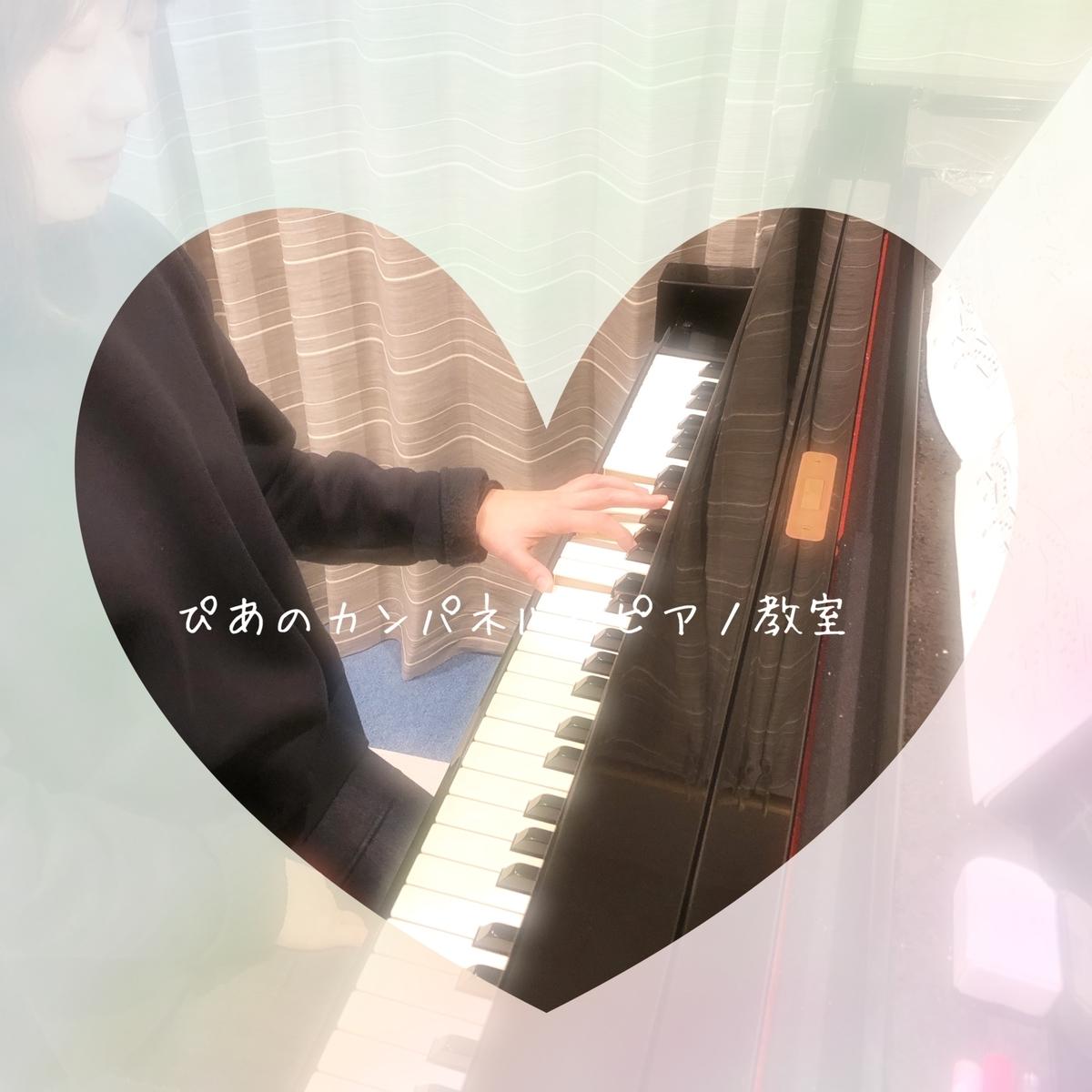 八幡東区高見ピアノ教室