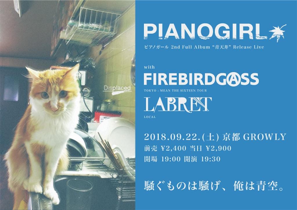 f:id:pianogirl292:20180920102426j:image