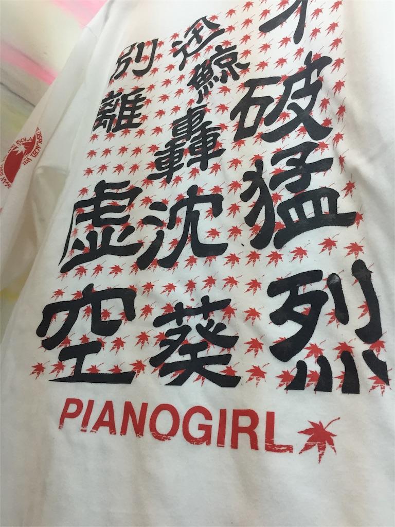 f:id:pianogirl292:20181221113102j:image
