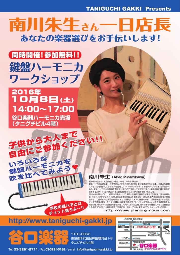 f:id:pianonymous404:20160913151848j:plain