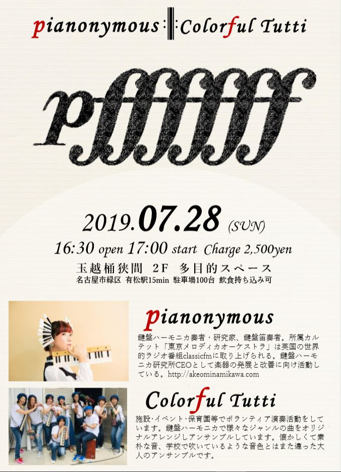 f:id:pianonymous404:20190621160341j:plain