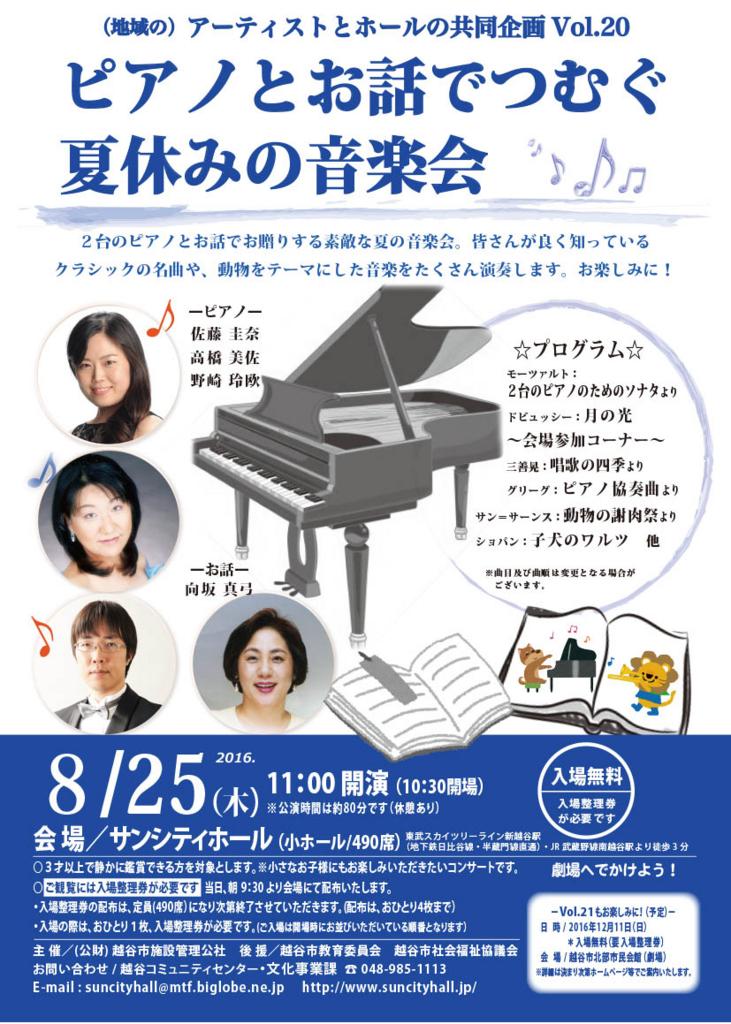 f:id:pianootogibako:20160723002417j:plain