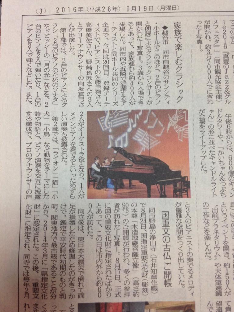f:id:pianootogibako:20160921125946j:plain