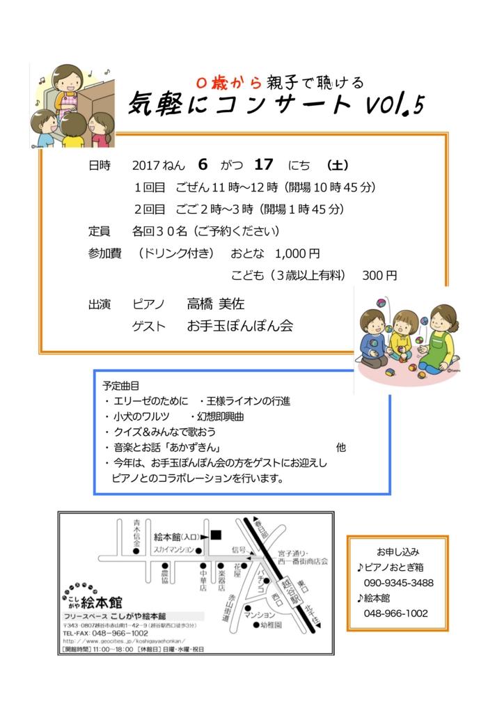 f:id:pianootogibako:20170502152010j:plain