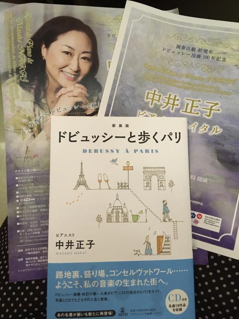 f:id:pianootogibako:20180618133706j:plain