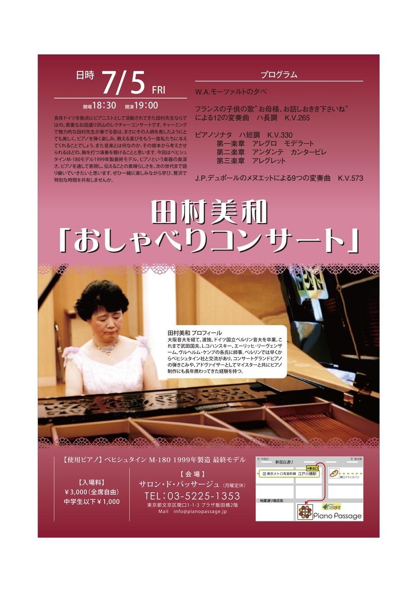 f:id:pianootogibako:20190705100614j:plain