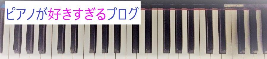 f:id:pianosukisugiru:20161120114311j:plain