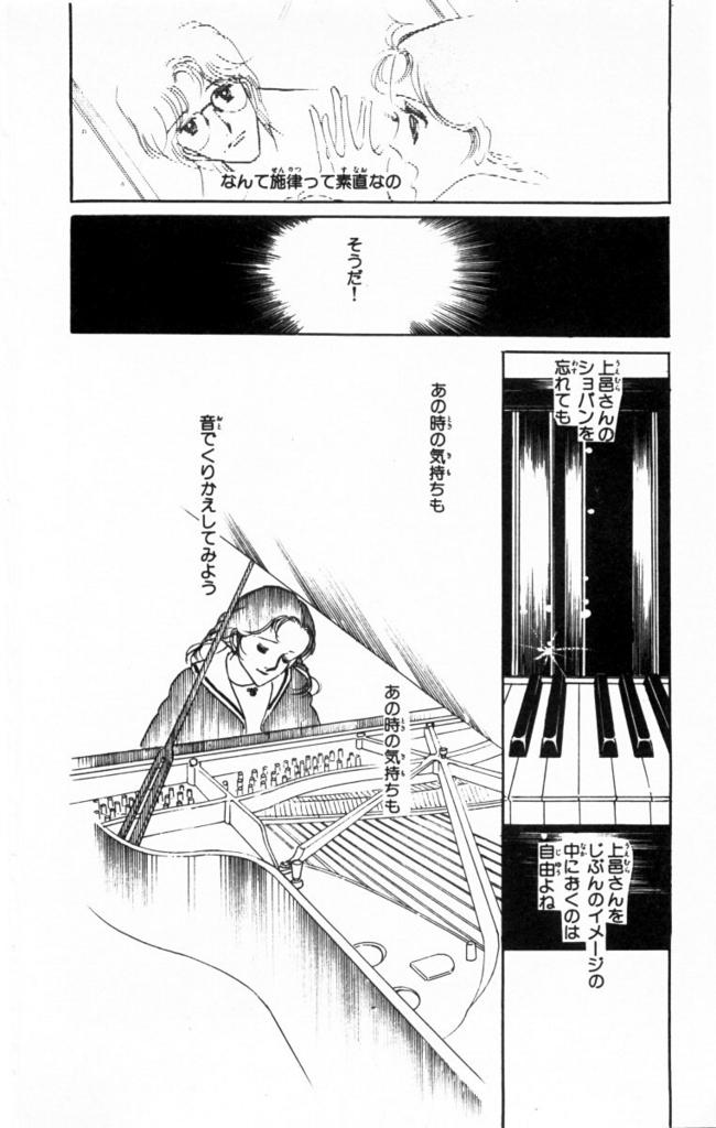 f:id:pianosukisugiru:20170508220416j:plain