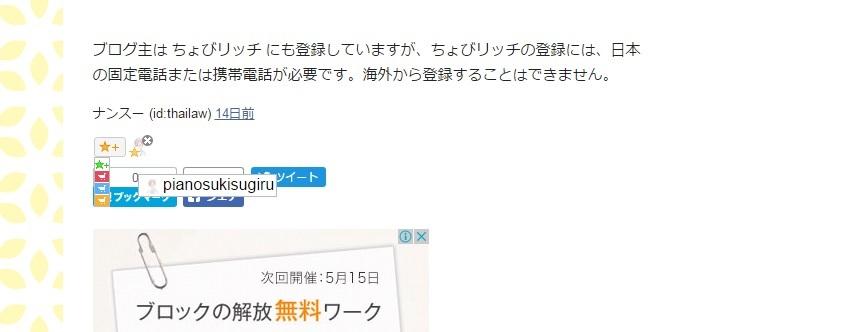 f:id:pianosukisugiru:20170513223719j:plain