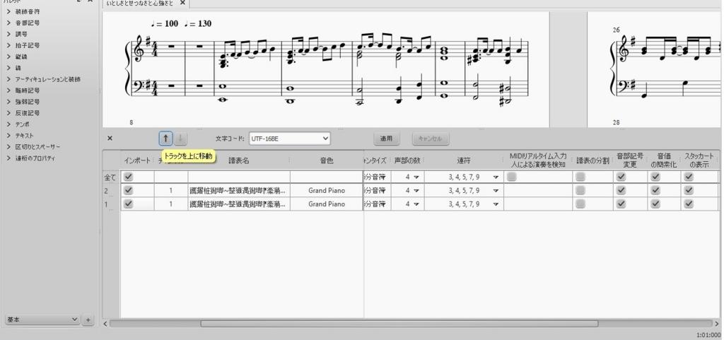 f:id:pianosukisugiru:20180209204304j:plain