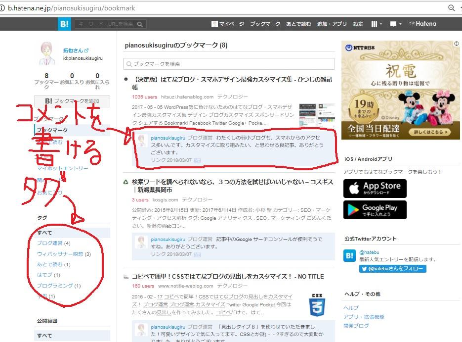 f:id:pianosukisugiru:20180307215344j:plain