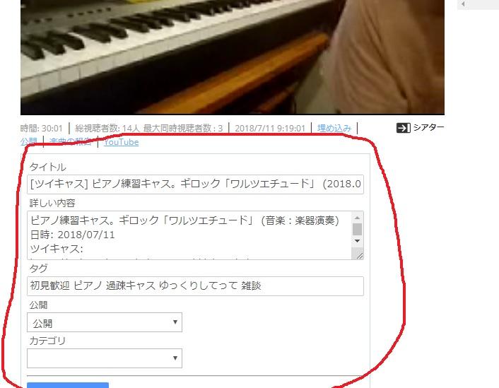 f:id:pianosukisugiru:20180901100852j:plain