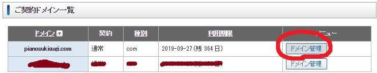 f:id:pianosukisugiru:20180928135918j:plain