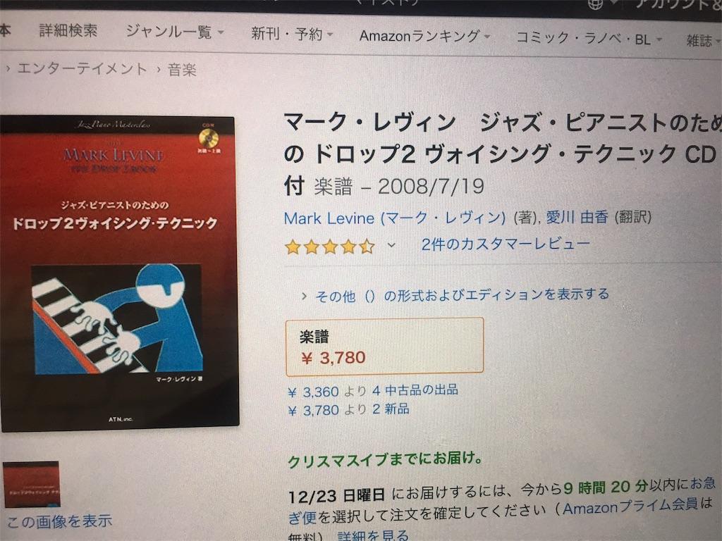 f:id:pianosukisugiru:20181222185138j:image
