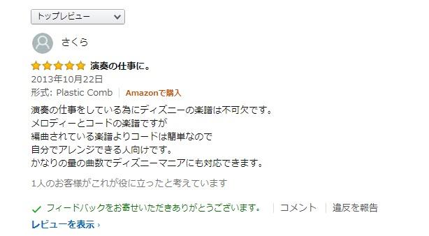 f:id:pianosukisugiru:20190406184241j:plain