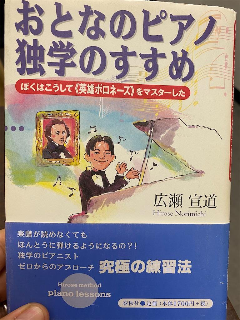 f:id:pianosukisugiru:20200919152240j:image