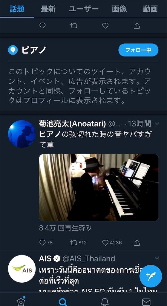f:id:pianosukisugiru:20201003140508j:image