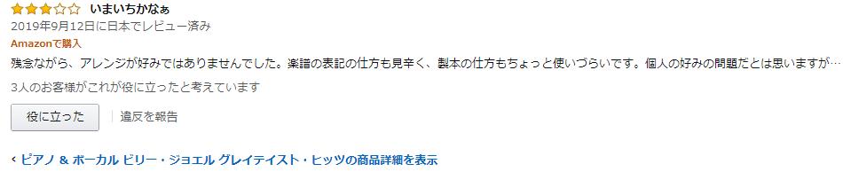 f:id:pianosukisugiru:20210306152754p:plain
