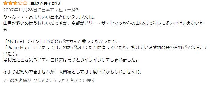 f:id:pianosukisugiru:20210306153158p:plain