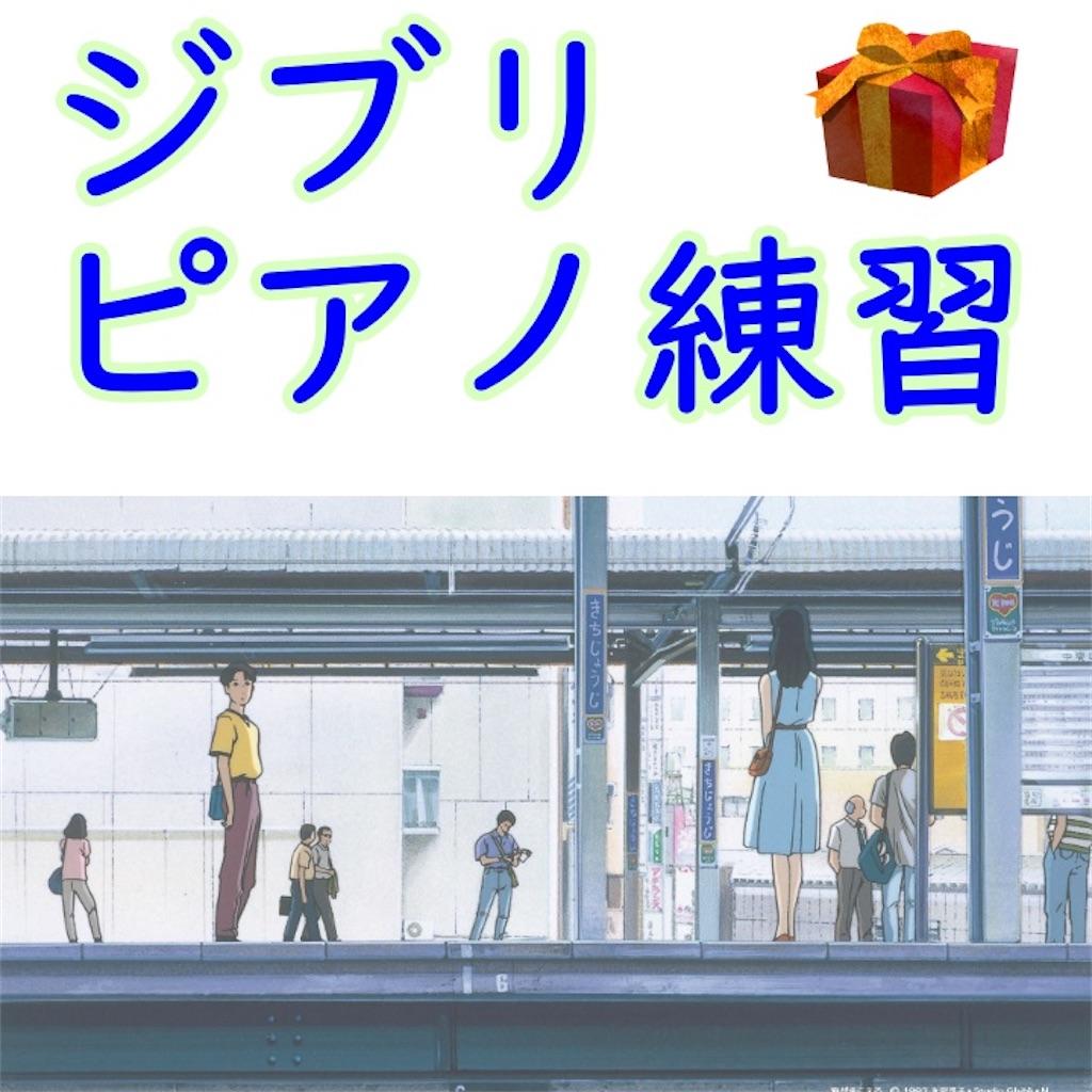 f:id:pianosukisugiru:20210913143820j:image